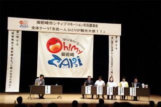 御前崎市シティプロモーション市民講演会が開催されました!