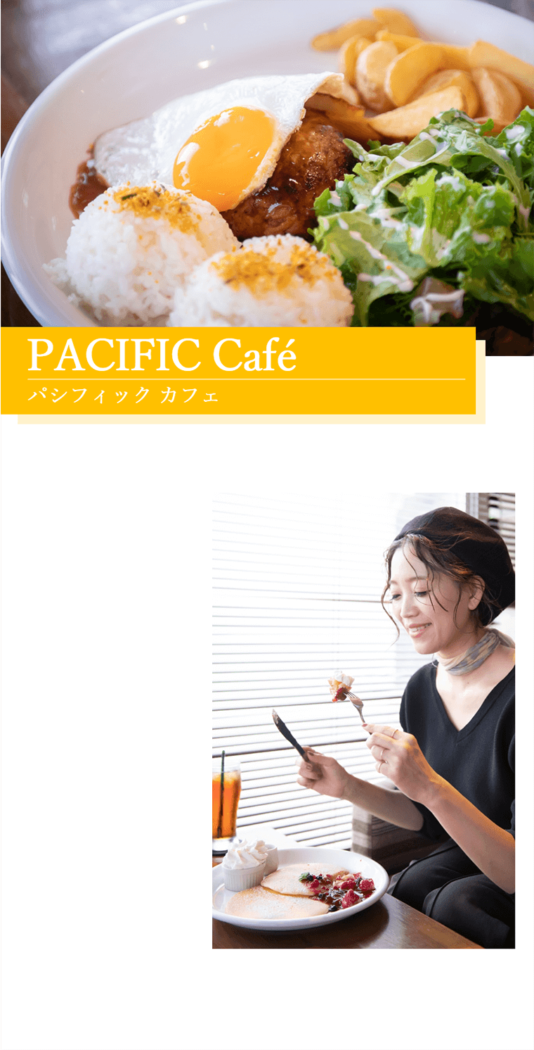 PACIFIC Cafe|パシフィックカフェ