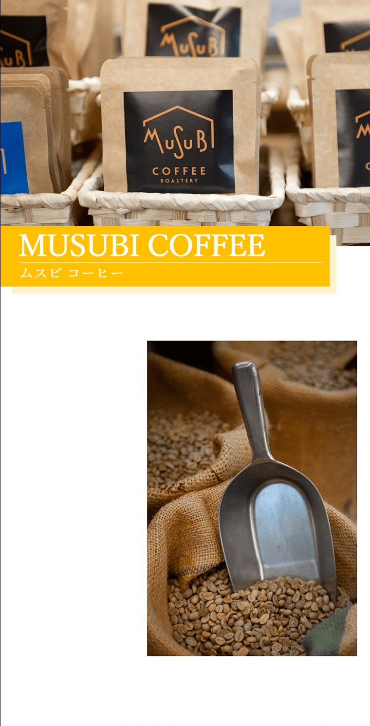 MUSUBI COFFEE|ムスビコーヒー