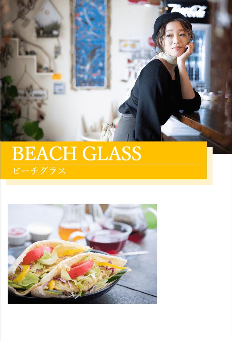 BEACH GLASS|ビーチグラス