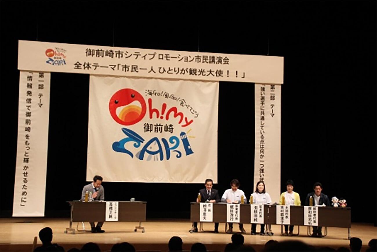 御前崎市シティプロモーション市民講演会に、パネリストとして参加!