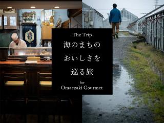 海のまちのおいしさを巡る旅 ― The Trip For Omaezaki Gourmet ―