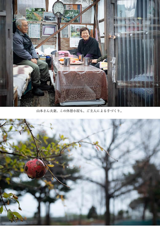 山本さん夫妻。この休憩小屋も、ご主人による手づくり。